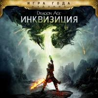 Аренда и прокат Dragon Age: Inquisition Game of the Year Edition (Все DLC) для PS4
